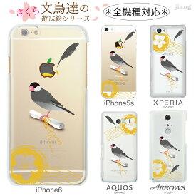 スマホケース 全機種対応 ケース カバー ハードケース クリアケース iPhone11 Pro Max iPhoneXS Max iPhoneXR iPhoneX iPhone8 iPhone7 iPhone Xperia 1 SO-03L SOV40 Ase XZ3 XZ2 XZ1 XZ aquos R3 sh-04l R2 galaxy S10 S9 S8 桜文鳥 yoshino 38-zen-ca0605