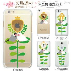 スマホケース 全機種対応 ケース カバー ハードケース クリアケース iPhone11 Pro Max iPhoneXS Max iPhoneXR iPhoneX iPhone8 iPhone7 iPhone Xperia 1 SO-03L SOV40 Ase XZ3 XZ2 XZ1 XZ aquos R3 sh-04l R2 galaxy S10 S9 S8 桜文鳥 yoshino 38-zen-ca0606