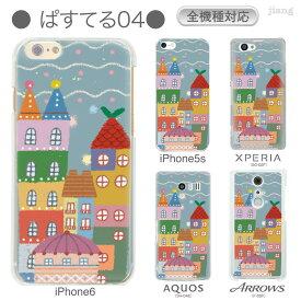 スマホケース 全機種対応 ケース カバー ハードケース クリアケース iPhone11 Pro Max iPhoneXS Max iPhoneXR iPhoneX iPhone8 iPhone7 iPhone Xperia 1 SO-03L SOV40 Ase XZ3 XZ2 XZ1 XZ aquos R3 sh-04l R2 galaxy S10 S9 S8 かねあきなおこ 39-zen-ca0004