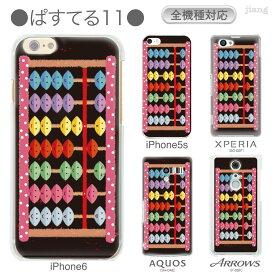 スマホケース 全機種対応 ケース カバー ハードケース クリアケース iPhone11 Pro Max iPhoneXS Max iPhoneXR iPhoneX iPhone8 iPhone7 iPhone Xperia 1 SO-03L SOV40 Ase XZ3 XZ2 XZ1 XZ aquos R3 sh-04l R2 galaxy S10 S9 S8 かねあきなおこ 39-zen-ca0018