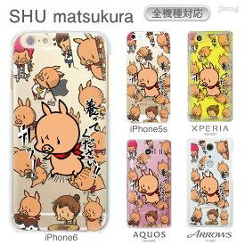 スマホケース 全機種対応 ケース カバー ハードケース クリアケース iPhoneXS Max iPhoneXR iPhoneX iPhone8 Plus iPhone7 iPhone6s iPhone6 Plus iPhone SE 5s Xperia XZ2 XZ1 XZ XZs SO-05K SO-03K aquos R2 R SH-03K galaxy S9 S8 SWEET ROCK TOWN 46-zen-ca3036