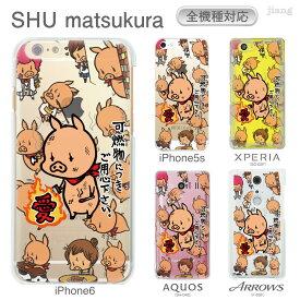 スマホケース 全機種対応 ケース カバー ハードケース クリアケース iPhoneXS Max iPhoneXR iPhoneX iPhone8 Plus iPhone7 iPhone6s iPhone6 Plus iPhone SE 5s Xperia XZ2 XZ1 XZ XZs SO-05K SO-03K aquos R2 R SH-03K galaxy S9 S8 SWEET ROCK TOWN 46-zen-ca3049