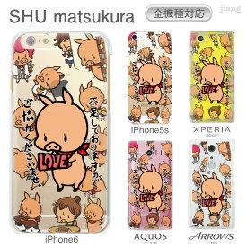 スマホケース 全機種対応 ケース カバー ハードケース クリアケース iPhoneXS Max iPhoneXR iPhoneX iPhone8 Plus iPhone7 iPhone6s iPhone6 Plus iPhone SE 5s Xperia XZ2 XZ1 XZ XZs SO-05K SO-03K aquos R2 R SH-03K galaxy S9 S8 SWEET ROCK TOWN 46-zen-ca3053