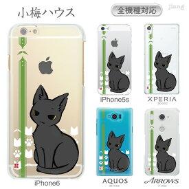 スマホケース 全機種対応 ケース カバー ハードケース クリアケース iPhoneXS Max iPhoneXR iPhoneX iPhone8 iPhone7 iPhone Xperia 1 SO-03L SOV40 Ase XZ3 SO-01L XZ2 XZ1 XZ aquos R3 sh-04l shv44 R2 sh-04k sense2 galaxy S10 S9 S8 小梅ハウス ねこ 53-zen-ca0018s