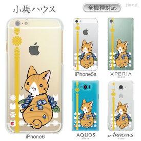 スマホケース 全機種対応 ケース カバー ハードケース クリアケース iPhoneXS Max iPhoneXR iPhoneX iPhone8 iPhone7 iPhone Xperia 1 SO-03L SOV40 Ase XZ3 SO-01L XZ2 XZ1 XZ aquos R3 sh-04l shv44 R2 sh-04k sense2 galaxy S10 S9 S8 小梅ハウス ねこ 53-zen-ca0019s