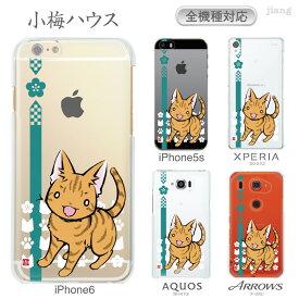 スマホケース 全機種対応 ケース カバー ハードケース クリアケース iPhoneXS Max iPhoneXR iPhoneX iPhone8 iPhone7 iPhone Xperia 1 SO-03L SOV40 Ase XZ3 SO-01L XZ2 XZ1 XZ aquos R3 sh-04l shv44 R2 sh-04k sense2 galaxy S10 S9 S8 小梅ハウス ねこ 53-zen-ca0020s
