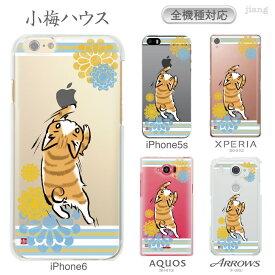 スマホケース 全機種対応 ケース カバー ハードケース クリアケース iPhone11 Pro Max iPhoneXS Max iPhoneXR iPhoneX iPhone8 iPhone7 iPhone Xperia 1 SO-03L SOV40 Ase XZ3 XZ2 XZ1 XZ aquos R3 sh-04l R2 galaxy S10 S9 S8 小梅ハウス ねこ 53-zen-ca0021