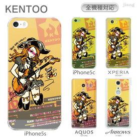 スマホケース 全機種対応 ケース カバー ハードケース クリアケース iPhoneXS Max iPhoneXR iPhoneX iPhone8 iPhone7 iPhone Xperia 1 SO-03L SOV40 Ase XZ3 SO-01L XZ2 XZ1 XZ aquos R3 sh-04l shv44 R2 sh-04k sense2 galaxy S10 S9 S8 KENTOO 66-zen-0001s