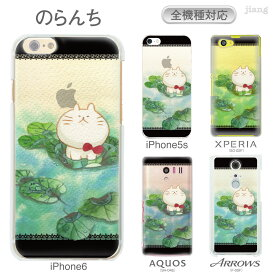 スマホケース 全機種対応 ケース カバー ハードケース クリアケース iPhoneXS Max iPhoneXR iPhoneX iPhone8 iPhone7 iPhone Xperia 1 SO-03L SOV40 Ase XZ3 SO-01L XZ2 XZ1 XZ aquos R3 sh-04l shv44 R2 sh-04k sense2 galaxy S10 S9 S8 のらんち ねこ 67-zen-ca0002s