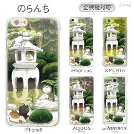 スマホケース 全機種対応 ケース カバー ハードケース クリアケース iPhoneXS Max iPhoneXR iPhoneX iPhone8 iPhone7 iPhone Xperia 1 SO-03L SOV40 Ase XZ3 SO-01L XZ2 XZ1 XZ aquos R3 sh-04l shv44 R2 sh-04k sense2 galaxy S10 S9 S8 のらんち ねこ 67-zen-ca0003s