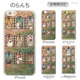 スマホケース 全機種対応 ケース カバー ハードケース クリアケース iPhone11 Pro Max iPhoneXS Max iPhoneXR iPhoneX iPhone8 iPhone7 iPhone Xperia 1 SO-03L SOV40 Ase XZ3 XZ2 XZ1 XZ aquos R3 sh-04l R2 galaxy S10 S9 S8 のらんち ねこ 67-zen-ca0011