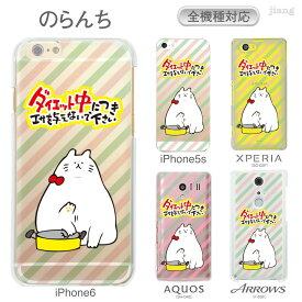 スマホケース 全機種対応 ケース カバー ハードケース クリアケース iPhoneXS Max iPhoneXR iPhoneX iPhone8 iPhone7 iPhone Xperia 1 SO-03L SOV40 Ase XZ3 SO-01L XZ2 XZ1 XZ aquos R3 sh-04l shv44 R2 sh-04k sense2 galaxy S10 S9 S8 のらんち ねこ 67-zen-ca0012s