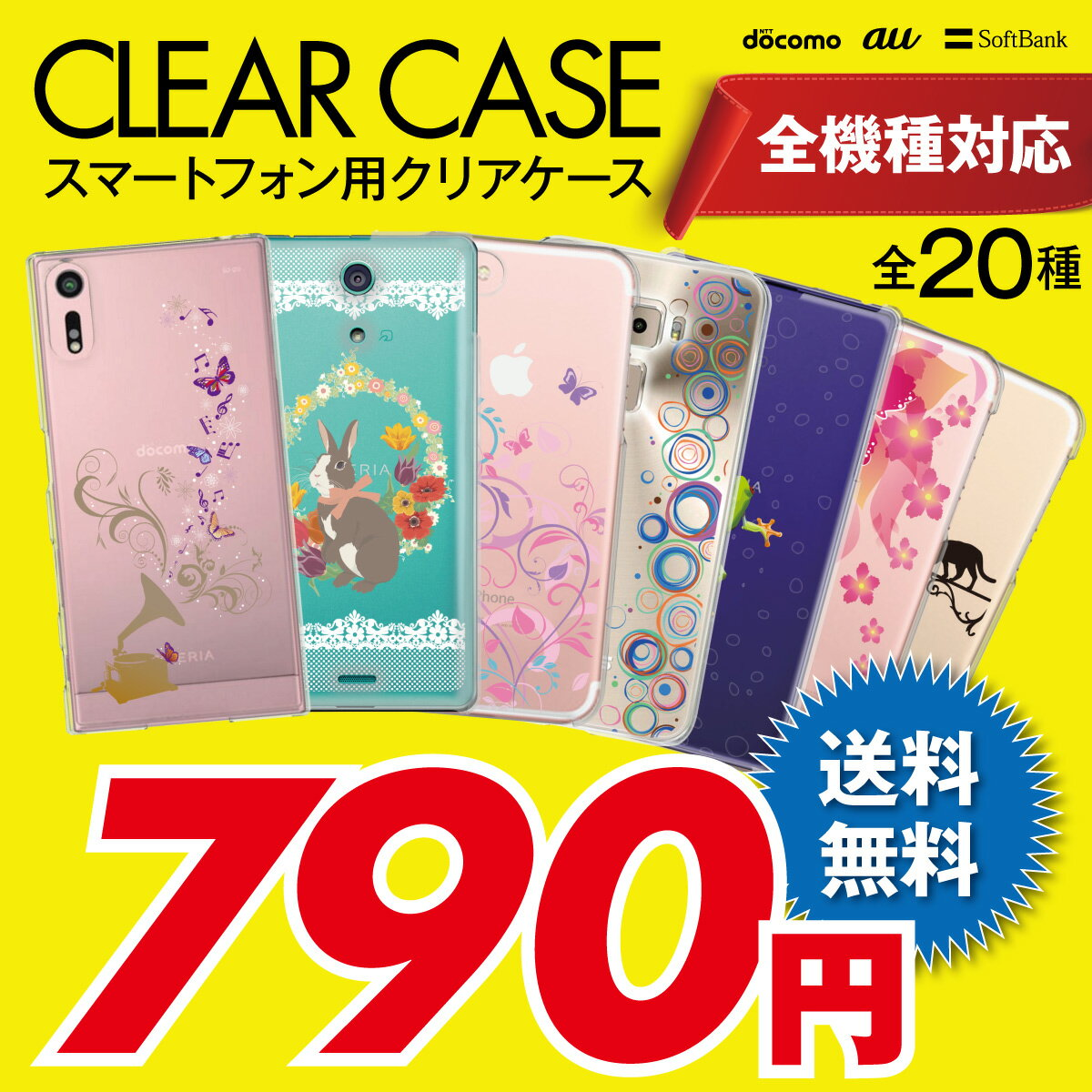 送料無料 スマホケース 全機種対応 ケース カバー ハードケース クリアケースiPhoneX iPhone8 iPhone7s Plus iPhone7 iPhone6s iPhone6 Plus iPhone SE 5s Xperia XZ1 SO-01K SO-02K XZ so-04j XZs so-03j aquos R SH-01K SHV41 sa04 発送はメール便