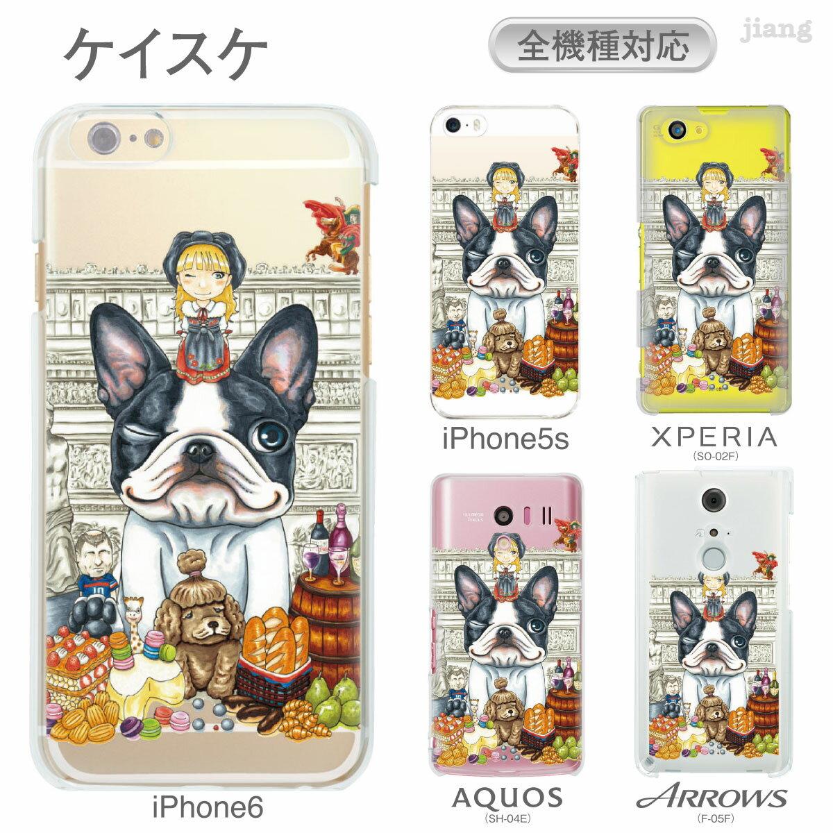 スマホケース 全機種対応 ケース カバー ハードケース クリアケースiPhoneX iPhone8 iPhone7s Plus iPhone7 iPhone6s iPhone6 Plus iPhone SE 5s Xperia XZ1 SO-01K SO-02K XZ so-04j XZs so-03j aquos R SH-01K SHV41 けいすけ フレンチブルドッグ 86-zen-ca0002