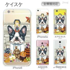 スマホケース 全機種対応 ケース カバー ハードケース クリアケース iPhoneXS Max iPhoneXR iPhoneX iPhone8 iPhone7 iPhone Xperia 1 SO-03L SOV40 Ase XZ3 SO-01L XZ2 XZ1 XZ aquos R3 sh-04l shv44 R2 sh-04k sense2 galaxy S10 S9 S8 けいすけ 86-zen-ca0002