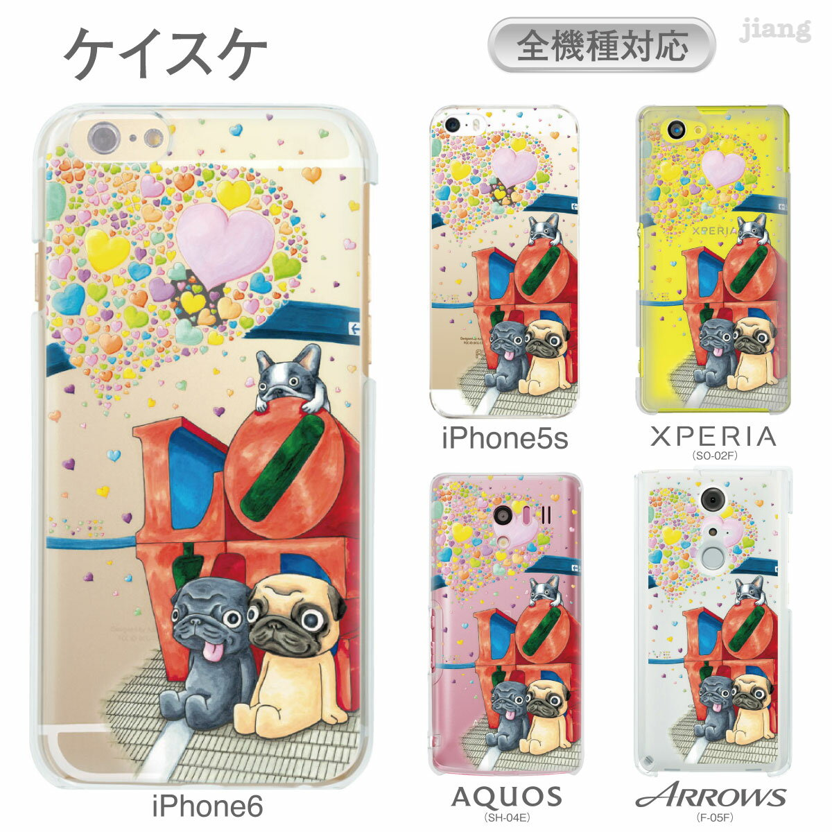 スマホケース 全機種対応 ケース カバー ハードケース クリアケースiPhoneX iPhone8 iPhone7s Plus iPhone7 iPhone6s iPhone6 Plus iPhone SE 5s Xperia XZ1 SO-01K SO-02K XZ so-04j XZs so-03j aquos R SH-01K SHV41 けいすけ パグ iphone 86-zen-ca0003