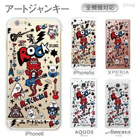 スマホケース 全機種対応 ケース カバー ハードケース クリアケース iPhone11 Pro Max iPhoneXS Max iPhoneXR iPhoneX iPhone8 iPhone7 iPhone Xperia 1 SO-03L SOV40 Ase XZ3 XZ2 XZ1 XZ aquos R3 sh-04l R2 galaxy S10 S9 S8 アートジャンキー 88-zen-ca0002