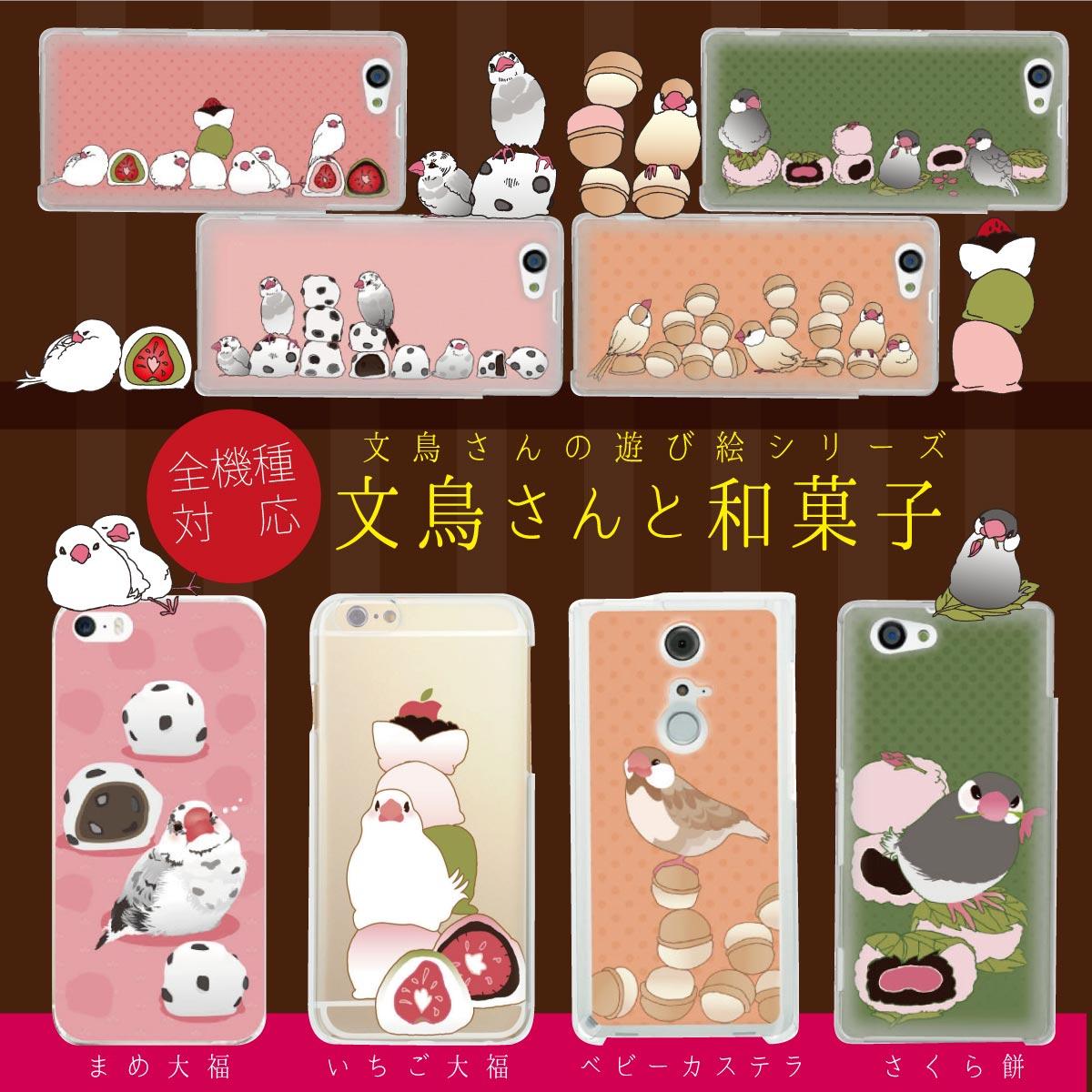 スマホケース 全機種対応 ケース カバー ハードケース クリアケースiPhoneX iPhone8 iPhone7s Plus iPhone7 iPhone6s iPhone6 Plus iPhone SE 5s Xperia XZ1 SO-01K SO-02K XZ so-04j XZs so-03j aquos R SH-01K SHV41 文鳥 yoshino 38-zen-06