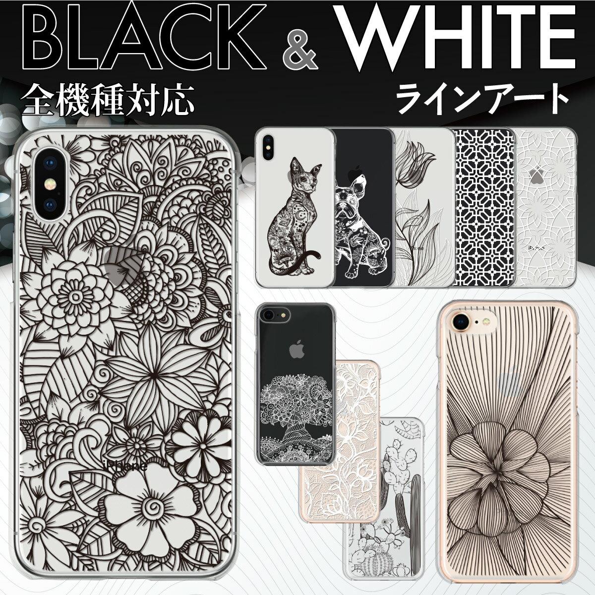 スマホケース 全機種対応 ケース カバー ハードケース クリアケース iPhoneX iPhone8 iPhone7 iPhone6s Plus iPhone5s SE Xperia XZ2 XZ1 XZs XZ so-04k so-03k so-02k so-01k Z5 aquos R2 R sh-03k galaxy s9 s8 ラインアート zen-ca004s