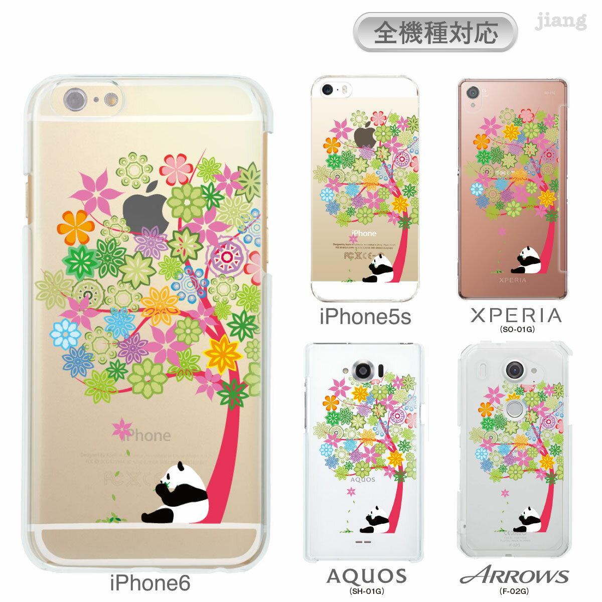 スマホケース 全機種対応 ケース カバー ハードケース クリアケースiPhoneX iPhone8 iPhone7s Plus iPhone7 iPhone6s iPhone6 Plus iPhone SE 5s Xperia XZ1 SO-01K SO-02K XZ so-04j XZs so-03j aquos R SH-01K SHV41 22-zen-ca0140