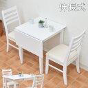伸長式 ダイニングテーブルセット 3点 伸張式 pt90bata-3-hd371wh 北欧 伸縮式 食卓テーブル イス ホワイト 白色 幅60cm 90cm ダ...