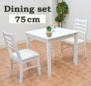 アウトレット ダイニングテーブル 3点セットhd-75wh-3-ac360 幅75cm 【ホワイト】 白 ダイニングテーブルセット 3点 ダイニングセット 2人用 椅子 完成品 木製 かわいい クッシ