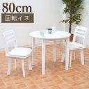 ダイニング 丸テーブル 3点セット 幅80cm ac80-3-kent371wh ホワイト 白 ダイニングテーブルセット 3点 丸 丸型 円形 円型 円テーブル...