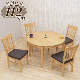 丸テーブル ダイニングテーブルセット 5点 4人掛 幅112cm yoku112-5-371 チェア4脚 ナチュラルオーク 丸型 円卓 サークル 組立品 机 チェア 椅子 イス 木製 北欧 モダン シンプル カントリー ファミリー カフェ風 アンティーク調 ウッドダイニング 26s-3k hg