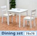 ダイニングテーブルセット 3点 2人用 ホワイト ac2-75-3ab-wh 360 ダイニングテーブル 3点セット 白  木製 天然木 北欧 ダイニングセット...