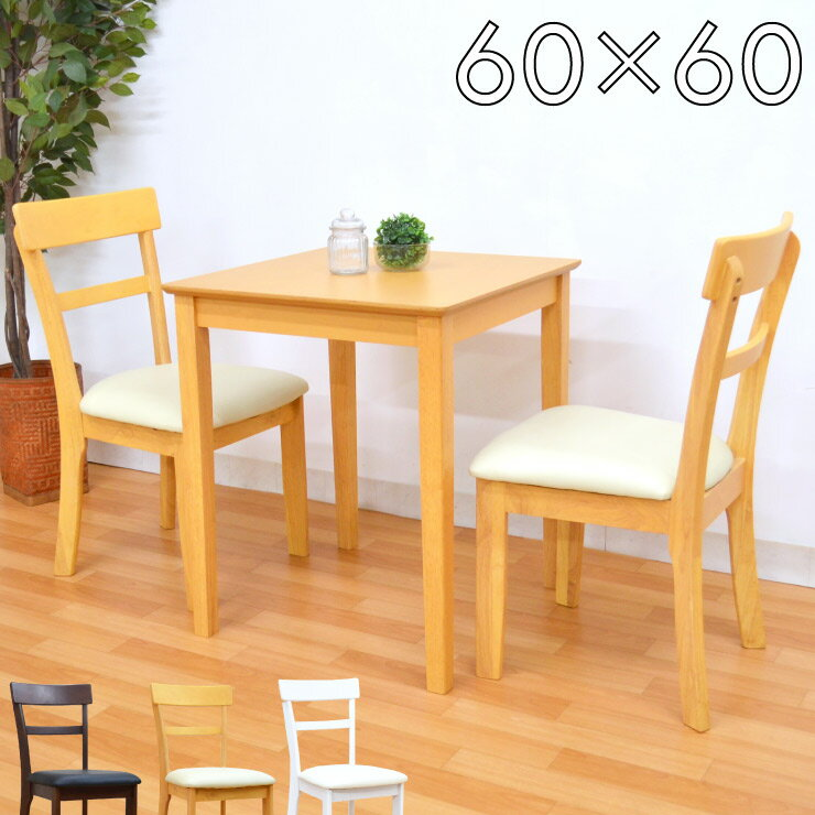 ab360 dining table set 3point brown color width 60 cm dining table 3 point set compact mini table dining set two for twoseat slim wooden