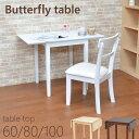 60/80/100 伸長式 ダイニングテーブルセット 2点セット wdl100bata-2-ab360 1人用 単身 60+40cm 選べるカラー クリアナチュラル ホワイト ダークブラウン シンプル