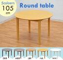 ダイニング 丸テーブル 幅 105cm ac2-360 木製 北欧 丸型 ダイニングテーブル 円形テーブル 円テーブル 丸 テーブル 円卓  かわいい おすすめ...