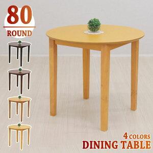 丸テーブル 80cm 円形 ダイニングテーブル 木製 北欧 ac80-360 テーブル ミニ コンパクト 2人 1人 用 木製 カフェ 丸 丸型 円 4色対応 ダークブラウン ミドルブラウン ライトブラウン ナチュ