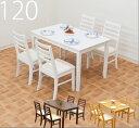 ダイニングテーブル 5点セット 幅120cm hd371-360ac2 選べる3色 椅子 完成品 ダイニングテーブルセット 5点 ダイニングセット 4人用 クッ...