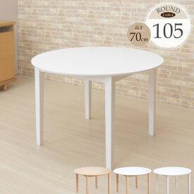 幅105cm 丸テーブル ダイニング丸テーブル ac105-360cw meri kurosu クリアナチュラル ホワイト 白色 白木 サークル 丸型 円卓 円形 ラウンド テーブル 机 木製 カフェ 北欧 シンプル 食卓 リビング 作業台 会議室 カントリー おしゃれ アウトレット 4s-1k-227 m8hg so