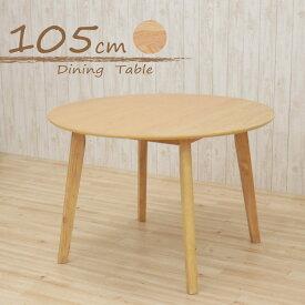ダイニングテーブル 丸テーブル 幅105cm 4人掛 rosiu105-360 ナチュラルオーク色 木製 ダイニング 丸 円型 円卓 ラウンド サークル テーブル 机 お客様組立品 単品 ウッドダイニング シンプル カントリー 北欧 カフェ 食卓 おしゃれ ファミリー 4s-1k hg so