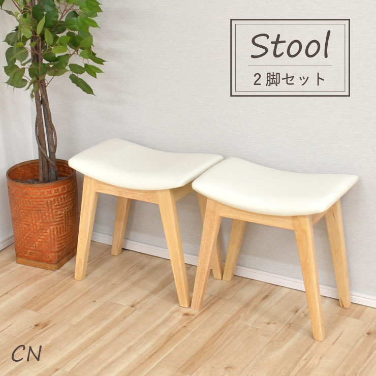 スツール 2脚 クリアナチュラル 44cs-2ch-360cn ベンチチェア オットマン 腰掛イス 木製 シンプル モダン 玄関椅子 チェア サイドチェア 補助椅子 イス 完成品 cl 【r】