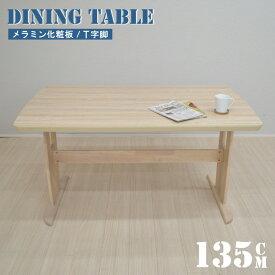 ダイニングテーブル 幅135cm 4人 メラミン化粧板 T字脚 ホワイトウォッシュ色 mmv135-360ww 西海岸風 シャビーシック かすれ 長方形 カントリー調 モダン 2本脚 シンプル かわいい 6s-1k so tn