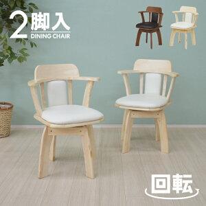 回転式 ダイニングチェア 2脚セット biku-ch-360 ウォールナット色 クリアナチュラル色 肘付き ひじ掛け 背もたれ 木製 クッション PVC シンプル 食卓椅子 コンパクト 立ち座り らくらく ストッ