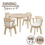 丸ダイニングテーブルセット4人回転椅子幅105cmメラミン化粧板mac105-5-biku360ホワイトウォッシュ色西海岸風かすれ木目シンプル立ち座り楽々らくらくストッパー無し円形円18s-3ksotm