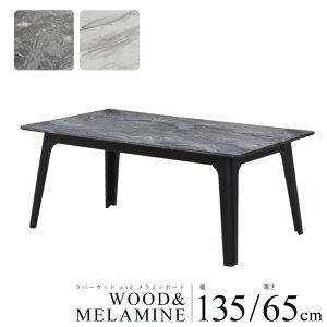 セミオーダー 脚カット リビングダイニングテーブル 4人 メラミン化粧板 幅135cm 高さ65cm 石目調 stm135-359bk-h65 BK/ブラック色 脚 北欧 モダン シンプル シック 梨地 セラミック調 つや無し ツー