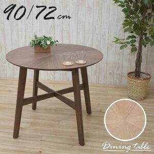 セミオーダー 脚カット 高さ72cm 丸テーブル ダイニングテーブル 幅90cm 光線張り 2人 sbbt90-359-cut 木製 バースト モダン 北欧 おしゃれ シンプル 矢張り 食卓 作業台 サイドテーブル 3s-1k-200 hr