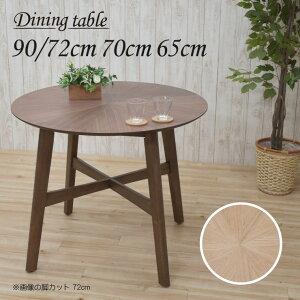 セミオーダー 脚カット 高さ72cm 70cm 65cm 丸テーブル ダイニングテーブル 幅90cm 光線張り 2人 sbbt90-359-cut 木製 バースト モダン 北欧 おしゃれ シンプル 矢張り 食卓 作業台 サイドテーブル 3s-1k-
