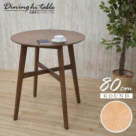 高さ91.5cm 円形 ダイニングテーブル ハイタイプ 幅80cm 光線張り 2人 1人 用 sbbt80-359 木製 バースト ハイテーブル コンパクト バーテーブル モダン 北欧 おしゃれ シンプル 矢張り 3s-2k hr