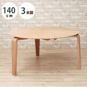 ダイニングテーブル 丸テーブル 幅140cm 3本脚 光線張り 北欧 sbmr140-351oak ナチュラル オーク 木製 天然木 ダイニング 丸テーブル 円テーブル 丸 円 円形 バースト カフェ リビング 食卓 ウッド