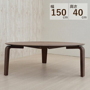 ローテーブル 受注生産 座卓 脚カット 幅150cm 丸テーブル ローテーブル 3本脚 光線張り 高さ40cm sbmr150za-351wn 6人 フロアテーブル ウォールナット色/WN 木製 バースト 北欧 丸型 円形 円型 円卓