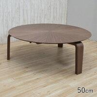 セミオーダー丸テーブル3本脚光線張りセンターテーブル高さ50cm北欧幅150cmsbmr150-351wn-h50ウォールナット色リビングテーブル机バースト円形丸円型ラウンドテーブル応接室ロビー木製9s-2knk