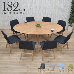 ダイニングテーブルセット 丸テーブル 楕円 バースト 9点セット 幅182cm sbkt182-9-pani339ok ダイニングセット 8人用 8人掛け イス8脚 光線張り 矢張り オーバル ナチュラルオーク色/NA-OAK 北欧 モダ