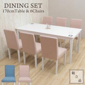 ダイニングテーブル7点セット お客様組立品 幅170cm ac170-7-rusi342 ダイニング セット パステルカラー ホワイト ピンク ブルー 白 水色 6人用 6人掛け 大型 食卓 リビング テーブル チェア 椅子 イス ウッドダイニング カフェ風 シンプル かわいい 16s-4k so hg