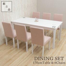 ダイニングテーブル7点セット お客様組立品 幅170cm ac170-7-rusi342 ダイニング セット パステルカラー ホワイト ピンク 白 6人用 6人掛け 大型 食卓 リビング テーブル チェア 椅子 イス テーブル ウッドダイニング カフェ風 シンプル かわいい 16s-4k so hg